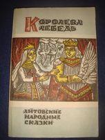 Королева-лебедь. Литовские народные сказки.