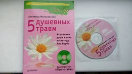 """Ангелина Могилевская """"5 душевных травм"""""""