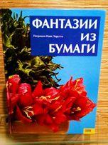 Книга ФАНТАЗИИ ИЗ БУМАГИ, Патриция Наве Черутти