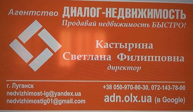 ***АН Диалог-Недвижимость.Консультации по вопросам купли-продажи жилья Луганск - изображение 2