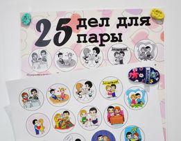 Постер для влюблённых с наклейками