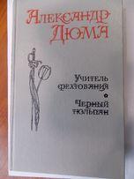 Александр Дюма. Учитель фехтования. Мученики. Черный тюльпан.
