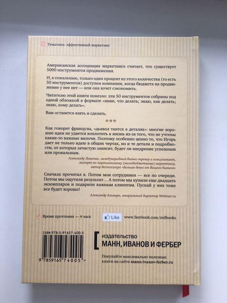 Маркетинг без бюджета. 50 работающих инструментов, Игорь Манн Николаев Жовтневый - изображение 2