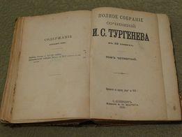 Книга антикварная - собрание сочинений. И.С.Тургенев. 1898г.
