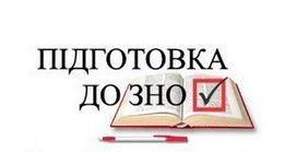 Уроки украинского языка и литературы для школьников и не только. ЗНО
