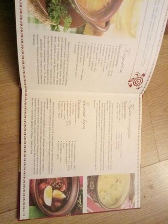 Книга Украинская кухня. Новая Киев - изображение 2
