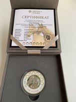 Монета «Год Лошади»