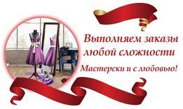 Швейный цех. Одесса
