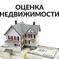 Оценка недвижимости, квартиры