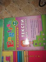 Англ. язык1-4класс+набор цветн. бумаги45грн
