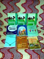 Учебники для иностранцев Русский язык