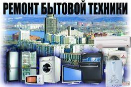 Ремонт Газовой колонки,котла,Стиральных машин,Холодильника,Бойлера,Тв