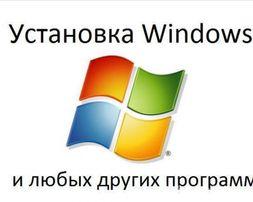 Установка Windows•Настройка•Чистка