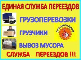 Грузоперевозки Газель Грузчики (возм. без АВТО). Авто для Вывоз мусора