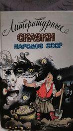 Продам книгу Сказки народов СССР