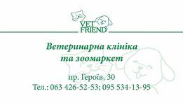 Вызов Ветеринара Днепр.Кастрация котов/кобелей.Стерилизация. Зоотовары