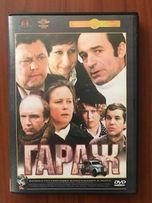 Фильм Гараж. Диск DVD