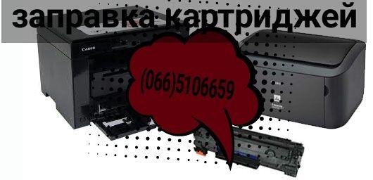 Заправка картриджей заправить картридж canon 725 LBP600 MF3019 и др
