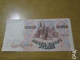 10000 рублей 1993 год