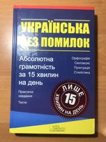 Посібник для української мови