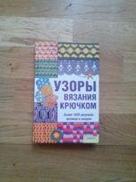 Книга новая Узоры вязания крючком.