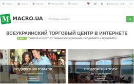 Продам бизнес портал macro ua, ищу инвестора