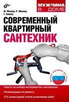Услуги проф.сантехника.без выходных и праздников