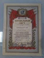 1953 г., Похвальный лист горнодобывающей промышл., Дальний Север.