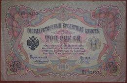 Купюра 3 рубля 1905г. (Коншин)