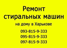 Ремонт стиральных машин Харьков. Ремонт на дому. ExService