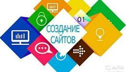 Создание сайтов, магазинов,лендингов, НЕДОРОГО