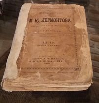 Лермонтов.Издание 1891г.