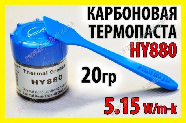 Термопаста HY880 термопрокладка лучше GD900 есть ОПТ Черкассы - изображение 2