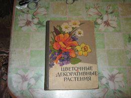 """продам книгу """"Цветочные и декоративные растения"""""""