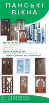 Металопластикові вікна та двері. Броньовані двері