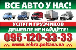 Переезд,грузчик,грузовое такси,грузоперевозки,перевозки мебели, газель