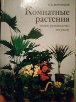 Комнатные растения руководство по уходу Воронцов