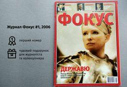 Журнал ФОКУС, первый номер! (Раритет, подарок журналисту)