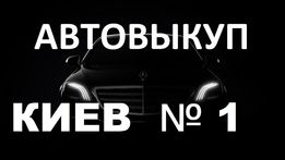 Срочный Автовыкуп КИЕВ $$$