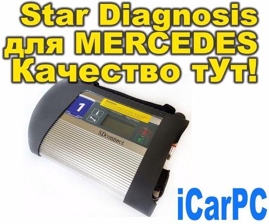 Mercedes SD CONNECT SDconnect Star Diagnosis. Лучшего качества. 12.18 Киев - изображение 1