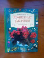 Комнатные растения мини-энциклопедия