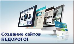 Создам современный сайт по Адекватной цене - Сайт-визитка 2500 грн