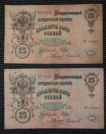 Боны 2 шт. 25 рублей 1909 г. Одесса - изображение 2