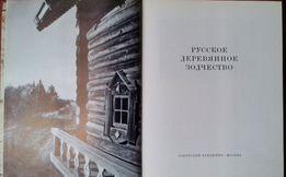 Альбом Русское деревянное зодчество