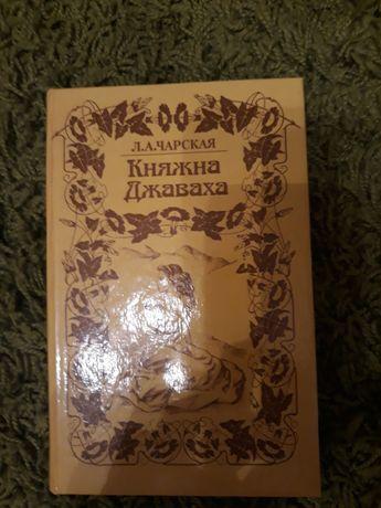 Книга Княжна Джаваха Херсон - изображение 1