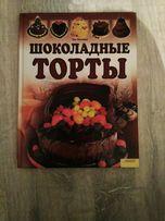 Книга торт