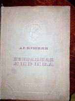 Пушкин Избранная Лирика