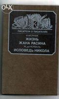 """Книга """"Писатели о писателях""""."""