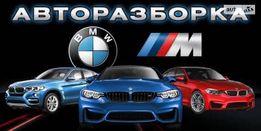 Разборка BMW Е39 Е60 Е38 Е53 Е70 Е65 Е90 F01 F30 f10 f15 f25 F20F16f32