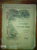 Приложение к журналу 1901г (народное здравие)
